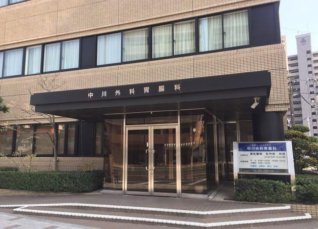 中川外科胃腸科