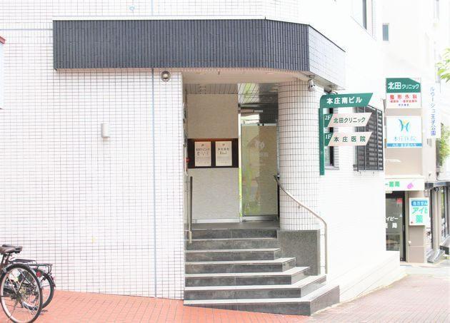 本庄医院 王子公園駅 1の写真