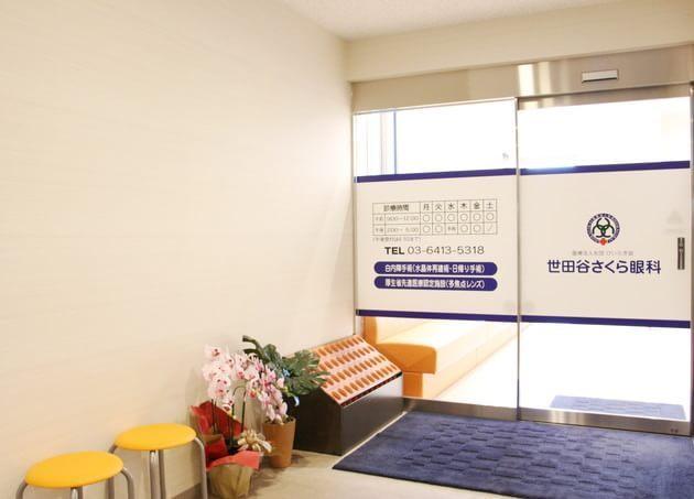世田谷さくら眼科 上町駅 2の写真