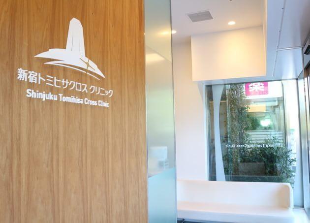 新宿トミヒサクロスクリニック