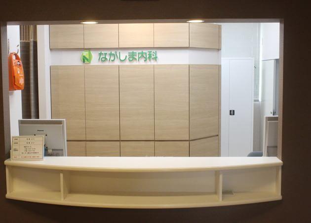 医療法人 実り会 ながしま内科 戸田駅(愛知県) 2の写真