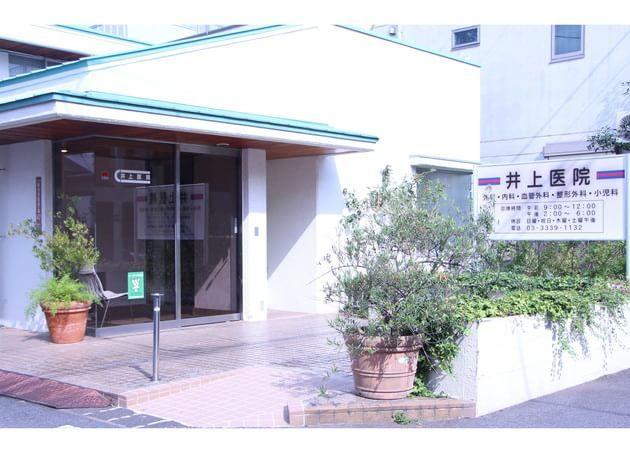 井上医院 阿佐ヶ谷駅 2の写真