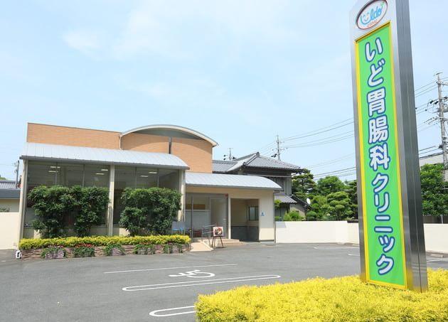 いど胃腸科クリニック 伊勢市駅 1の写真