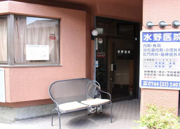 水野医院 田原本駅 5の写真