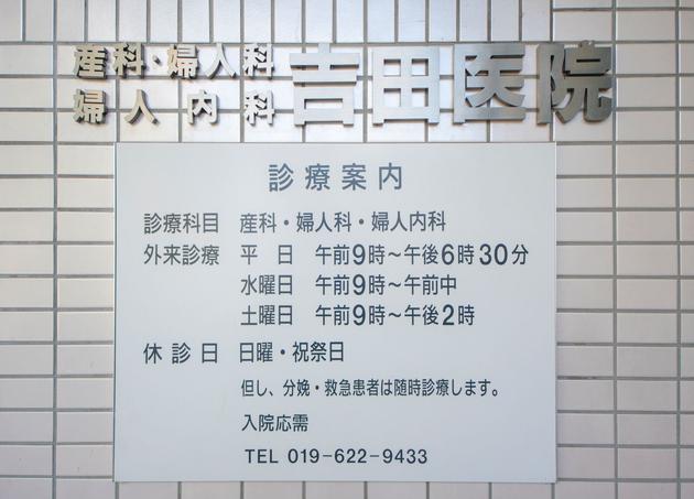 産科婦人科吉田医院 盛岡駅 6の写真