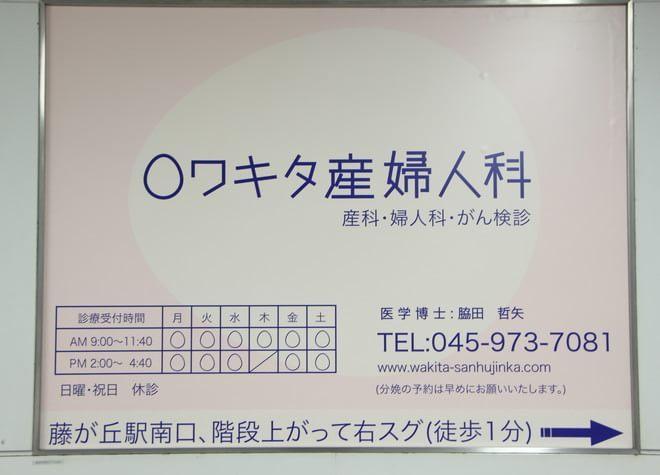 ワキタ産婦人科 藤が丘駅(神奈川県) 6の写真