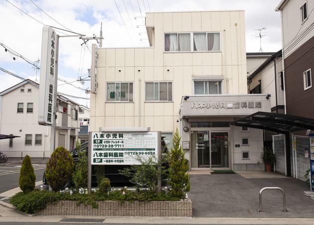 八木小児科 高安駅 6の写真