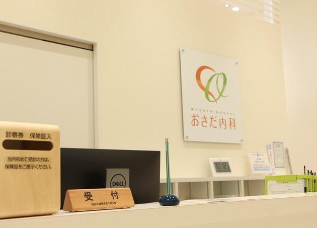 武蔵小杉おさだ内科 武蔵小杉駅 3の写真