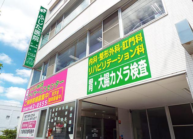 ふじた医院 善通寺駅 2の写真