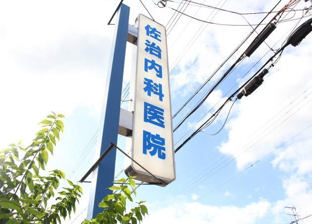 佐治内科医院 国際会館駅 6の写真