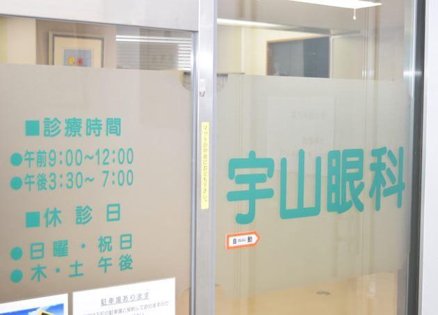宇山眼科医院 六甲駅 6の写真