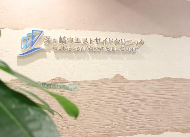 茅ヶ崎ウエストサイドクリニック 茅ヶ崎駅 6の写真