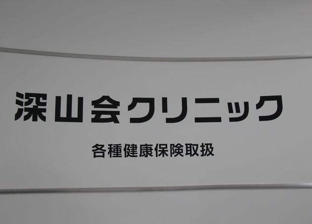 医療法人社団深山会 深山会クリニック