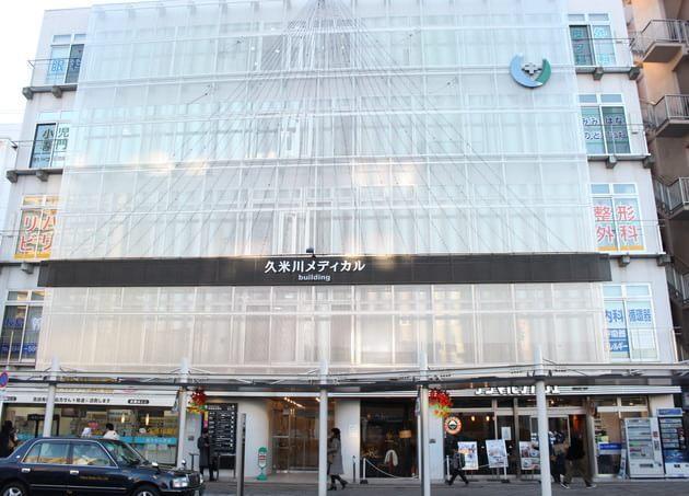 久米川内科循環器クリニック 久米川駅 1の写真