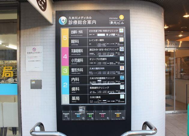 久米川内科循環器クリニック 久米川駅 6の写真
