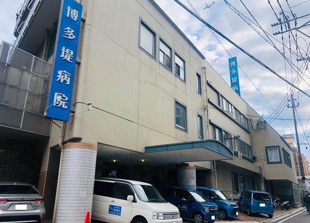 博多堤病院