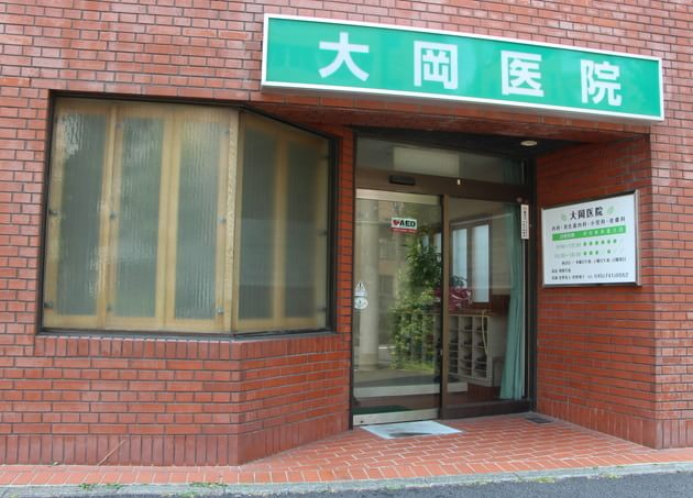 大岡医院 弘明寺駅(横浜市営) 1の写真