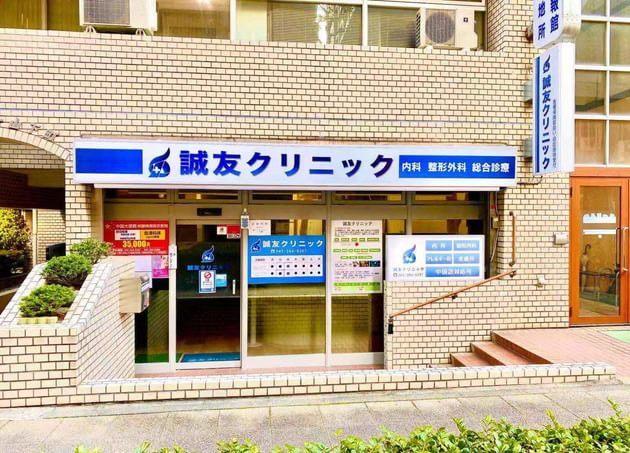 誠友クリニック 石川町駅 1の写真