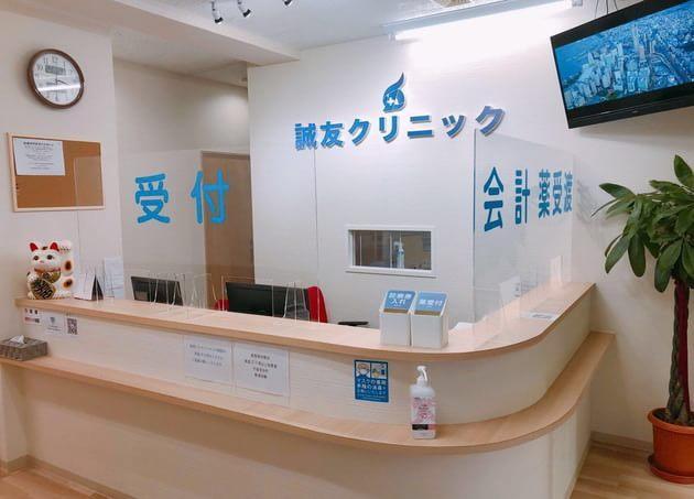 誠友クリニック 石川町駅 2の写真