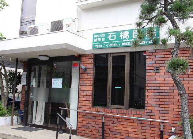 石橋医院 三軒茶屋駅 6の写真
