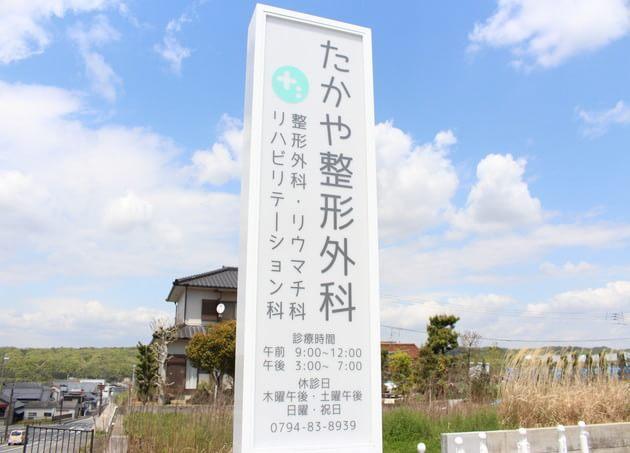 たかや整形外科(高矢整形外科医院) 志染駅 6の写真