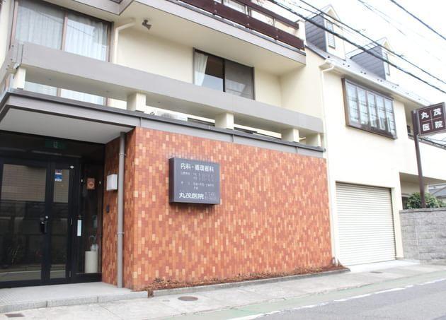 医療法人社団 丸茂医院