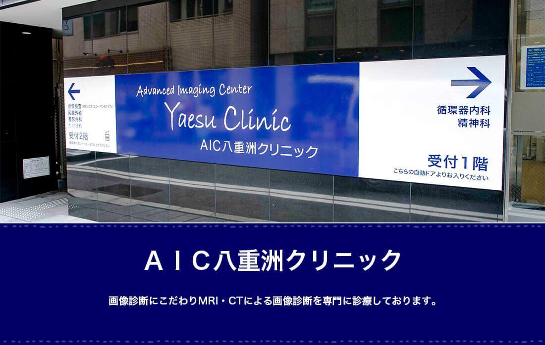 AIC八重洲クリニック