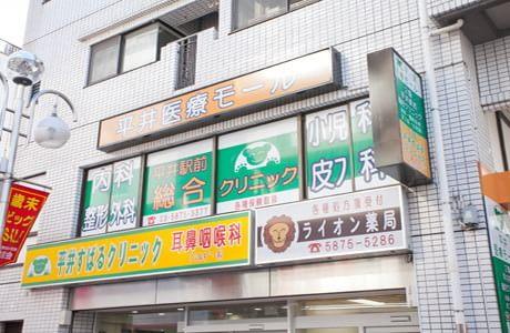 平井駅前総合クリニック 平井駅(東京都) 1の写真