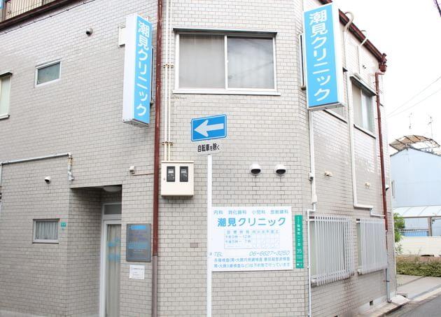 潮見クリニック 阿倍野駅 6の写真
