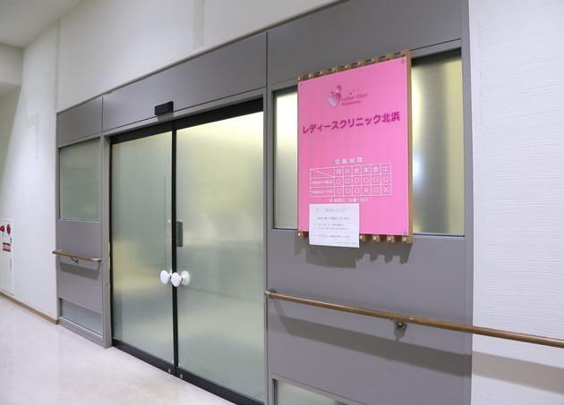 レディースクリニック北浜 北浜駅(大阪府) 6の写真
