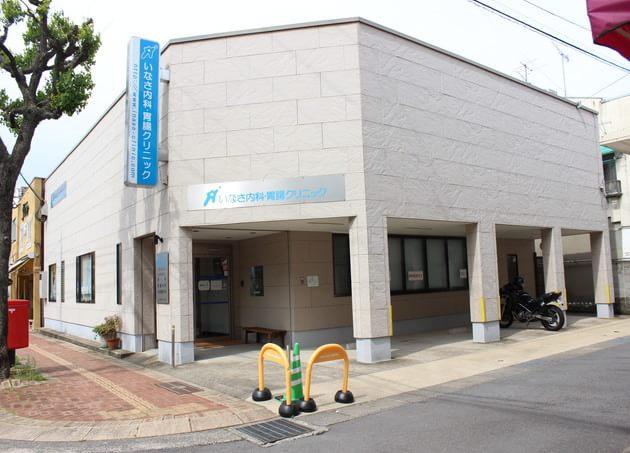 いなさ内科・胃腸クリニック 宝町駅(長崎県) 2の写真