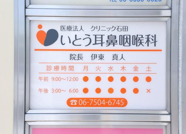 いとう耳鼻咽喉科 北加賀屋駅 5の写真