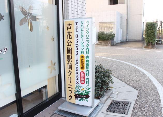 芦花公園駅前クリニック 芦花公園駅 6の写真