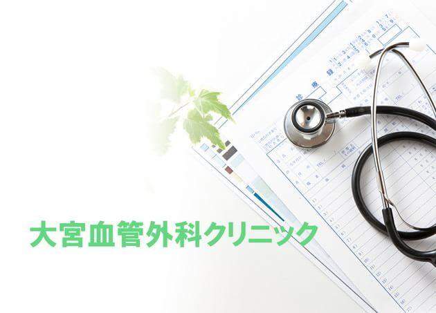 大宮血管外科クリニック
