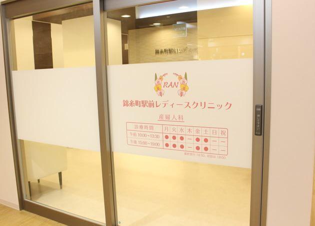 錦糸町駅前レディースクリニック