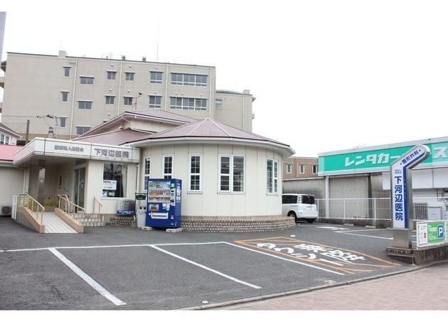 下河辺医院