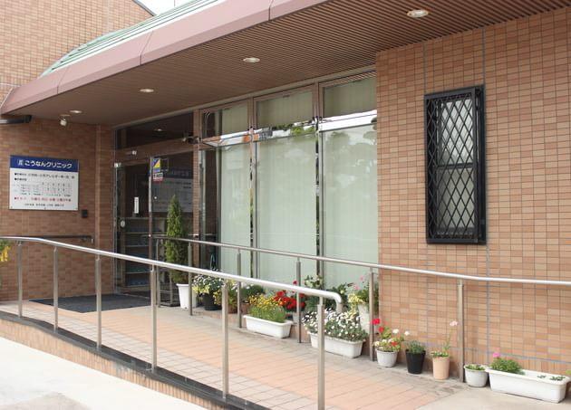 こうなんクリニック 江南駅(愛知県) 6の写真