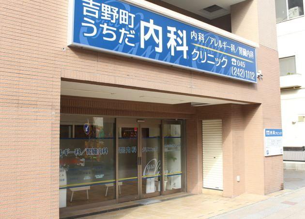 吉野町うちだ内科クリニック 阪東橋駅 6の写真