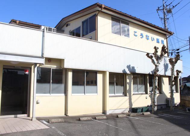 香内医院 西富岡駅 1の写真