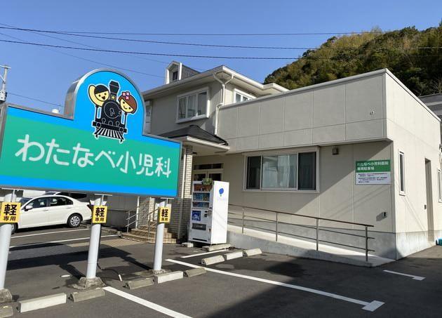 渡辺 小児科