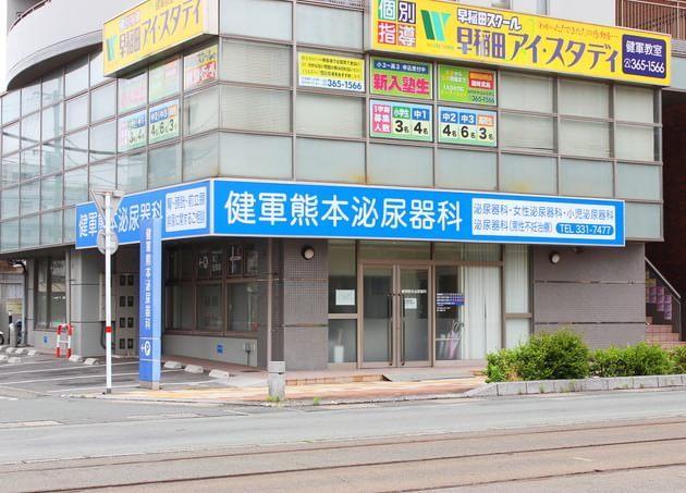 健軍熊本泌尿器科