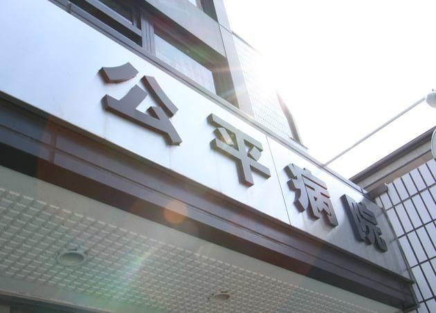 公平病院 戸田公園駅 6の写真