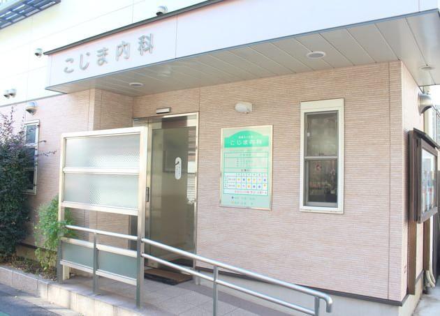 医療法人社団 こじま内科 中野駅(東京都) 6の写真