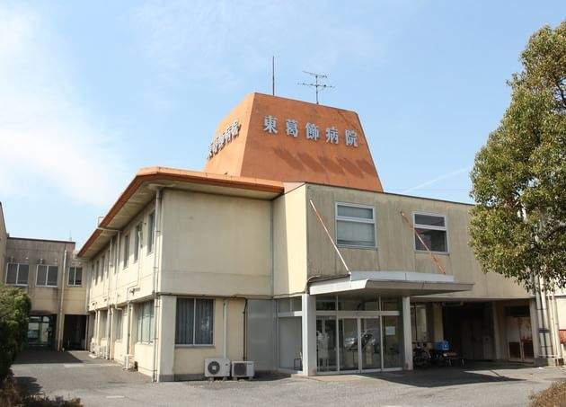 東葛飾病院