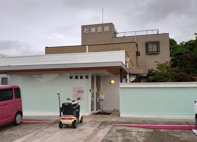 医療法人 初音会 杉浦医院