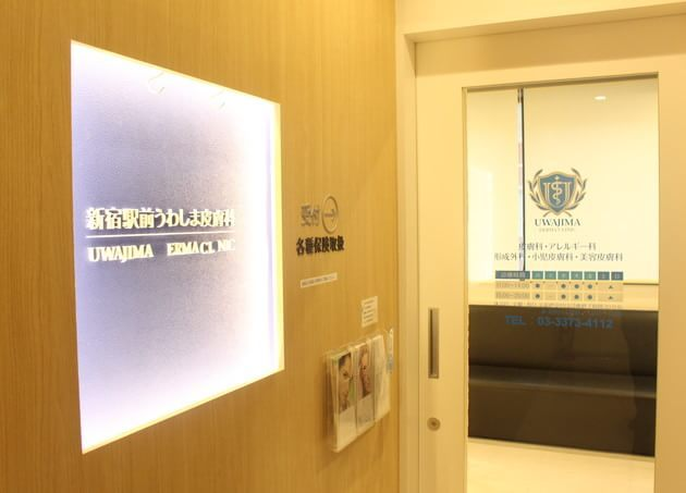 新宿駅前うわじま皮膚科 形成外科 小児皮膚科 アレルギー科