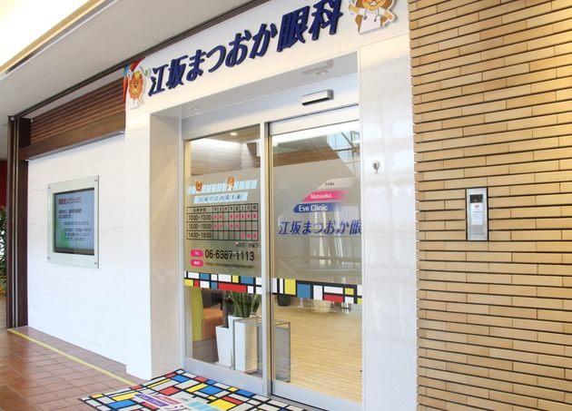 江坂まつおか眼科 江坂駅 1の写真