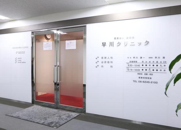 早川クリニック