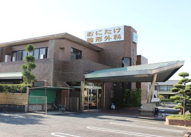 おにたけ整形外科 原駅(愛知県) 2の写真