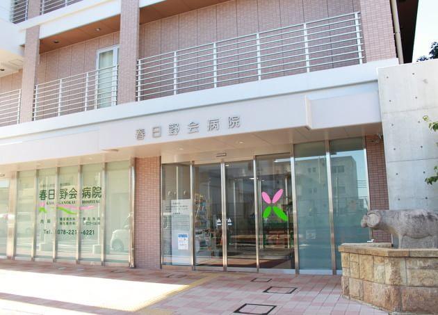 春日野会病院 春日野道駅(阪急) 1の写真